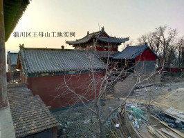 淄川王母山
