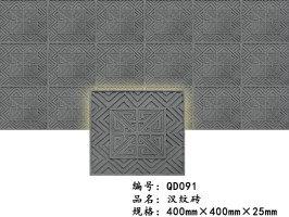 091汉纹砖