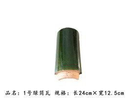 1号绿筒瓦