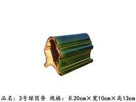 3号绿筒脊
