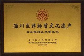 淄川区非物质文化遗产