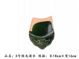 3号绿龙滴水